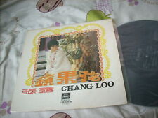 a941981 Chang Loo EMI LP 張露 Apple Blossoms * Like New *