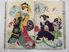 Japanese Ukiyo-e Woodblock Print Book 3-929 Six-volume Utagawa Kunisada 1867