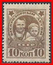 RUSSIA 1926 ORPHAN CHILDREN with WMK SC#B50 MLH  VF (E-RU +2)