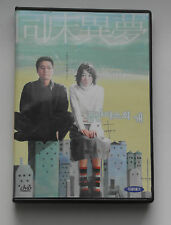 플란다스의 개 / BARKING DOGS NEVER BITE (KOREA DVD)