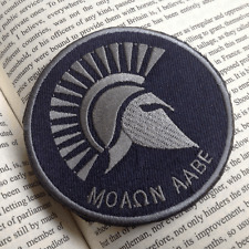 MOLON LABE KING OF SPARTA Tactical US Army Morale BADGE HOOK LOOP VELCRO PATCHES