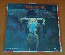 """The Eagles - One Of These Nights - 1975 Japanese 7"""" Single"""