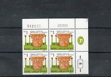 Israel Bale #921-II Archaeology Plate Block with 2 Phosphor Bands MNH