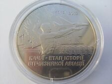 """Ukraine,5 hryven coin """"Kacha - the stage of domestic aviation history"""""""