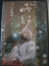 Mushishi Import DVD