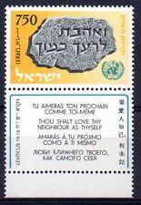 Israel - 1958 Human rights Mi. 171 MNH