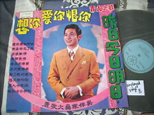 a941981 Ching San 青山 之歌 Blue Star Records LP 想你愛你恨你 昨日今日明日 New Unplayed Vinyl But It Is Opened (B)