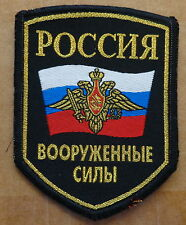 Russian  MILITARY FORCES   embroidered     patch  #349 SE
