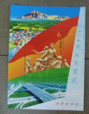 China 2011-26 Better Beautiful  Homeland Stamp S/S 美好家園