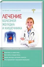 In Russian book - Treatment of diseases of the stomach and intestines