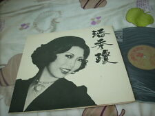 a941981  潘秀瓊 Poon Sow Keng EMI White Cover Gatefold LP