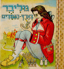"1950 Jewish HEBREW Edition ""GULLIVER'S TRAVELS"" Israel JUDAICA Lithograph BOOK"