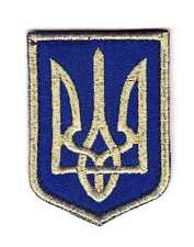 Ukrainian Army Patch with Hook & Loop Tryzub Trident Coat of Arms National Flag