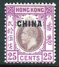 BRITISH POST OFFICES IN CHINA-1922-7 25c Purple & Magenta Sg 25  MOUNTED MINT