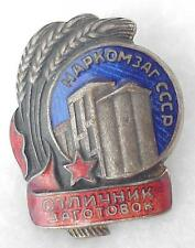 1939s. RUSSIAN SOVIET BADGE NARKOMAT PROCUREMENT ENAMEL PIN ORDER MEDAL AWARD
