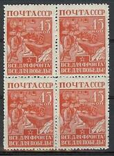 Russia 1942 Sc# 876 Sewing for army block 4 MNH