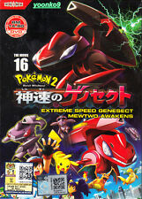 English Version Pokemon the Movie 16 Genesect and the Legend Awakened DVD Anime