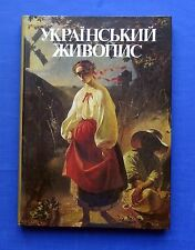 1989 USSR Book Ukrainian painting Photo Album Art