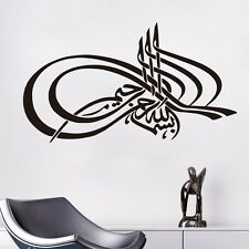 HUGE SIZE Islamic Muslim art, Islamic Calligraphy (Bismillah) Wall sticker