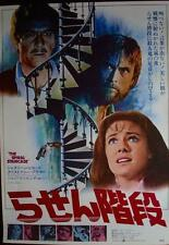 SPIRAL STAIRCASE Japanese B2 movie poster JACQUELINE BISSET PLUMMER 1975 NM