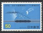 Japan 1976 Ship/Transport/Telecomms/Cable/Nautical/Communications 1v (n28565)