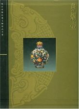 Snuff Bottle (The Complete Collection of the Treasures of the Palace Museum - sh