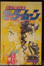 JAPAN Naoko Takeuchi manga: Sailor Moon vol.11 Lover Princess Kaguya
