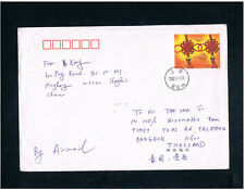 CHINA 2002 Knot Cover to Thailand to Thailand