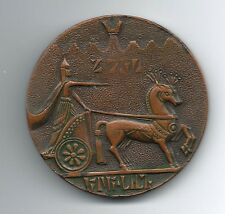 ANCIENT / KING ARGISHTI YEREVAN RUSSIA Battle / Bronze Medal / Z750 / RARE / M42