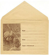 """1950's Soviet Russian letter cover FAIRY TALE """"MITTEN"""" HARE FROG MOUSE"""