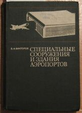 Book Airport Terminal Complex Aeroflot Air Plane Ways Building Architecture Russ