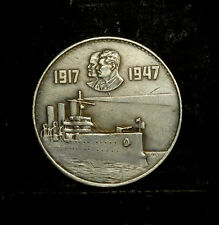 """USSR 1947 -  1 rouble with military ship """"Aurora"""" + Lenin & Stalin"""