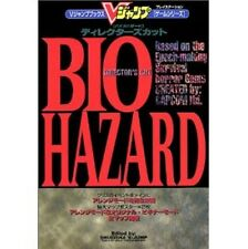 Resident Evil BIOHAZARD Director's Cut guide book / PS