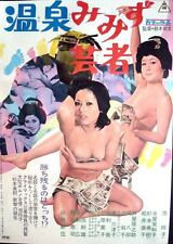 HOT SPRINGS MIMIZU GEISHA Japanese B2 movie poster SEXPLOITATION REIKO IKE 1972