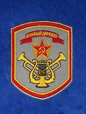Soviet Russian Army USSR Military Music Band Conductor Orchestra Patch Grey