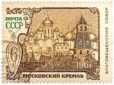 MOSCOW KREMLIN POSTAGE STAMP VINTAGE PHOTO ART PRINT POSTER PICTURE BMP017A