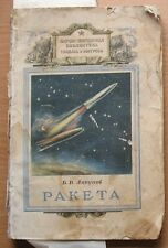 Russian Book Air Missiles Rocket Jet Space Plane Fly Flight Cosmic 1954 Old