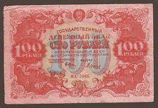 Russia 100 Rubles 1922 F P#133