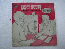 BUDDHU KA INTERVIEW  RAMAI KAKA HINDI COMIC rare EP RECORD INDIA 1983 EX