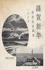 Antique JAPANESE POSTCARD c1905-20 Planes and Ships at Sea JAPAN Military 18970