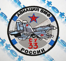 MILITARY PATCH ARMY RUSSIA NAVY AVIATION SU 33