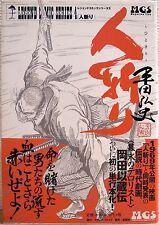 HIROSHI HIRATA / HITO KIRI - IZO OKADA / MANGA  / MAGAZINE FIVE JAPAN