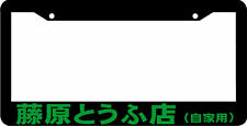 GREEN INITIAL D lowered tofu shop japan jdm JDM turbo racing License Plate Frame