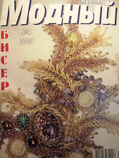 BEAD BEADING BEADED BEADWORK russian magazine book 4/09