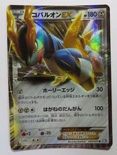 Cobalion ex - 049/070 BW6 Plasma Gale - Ultra Rare JAPANESE Pokemon Card
