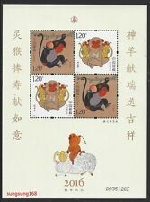 CHINA 2016 -1 猴 贈送版 Yellow Gift Mini S/S China New Year Zodiac Monkey Stamp