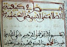 Jazuli's Guide to Good Deeds. An Illuminated Arabic Manuscript from the 17th C