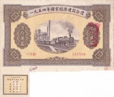B6042, China 4% Construction Bond 500,000 Dollar (Highest Value), 1954 Rare