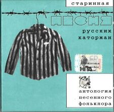 Anthology of folk songs. Former Russian convicts song (CD)