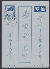 TAIWAN-CHINA, 1956.First Day  Aerogramme Han 69b, Taipei